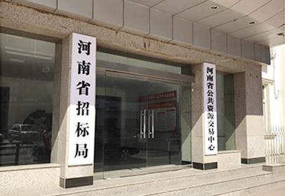 河南省公共资源交易中心文件柜项目