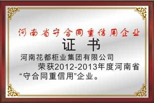 河南省守合同重信用企业证书