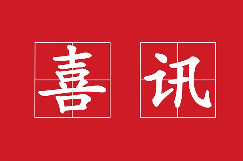 喜讯!祝贺河南花都柜业集团中标某部营产营具项目