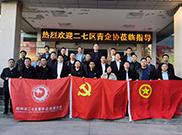 热烈欢迎二七区青企协一行莅临河南华都集团参观指导